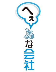 ●へぇな会社/ランチ補助額、くじで決定 モバイルファクトリー(モバイルコンテンツ業)